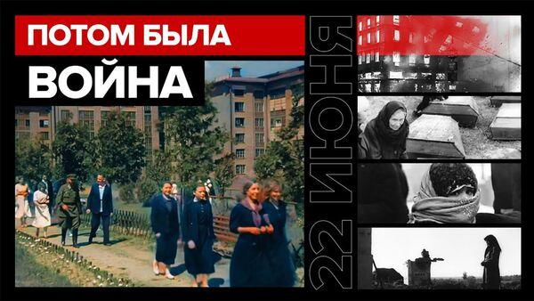 В цвете и в мире: довоенные кадры, раскрашенные нейросетью  - Sputnik Армения