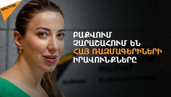 ՄԻԵԴ–ում կապացուցենք` հայ ռազմագերիներին ներկայացված մեղադրանքները շինծու են. Սահակյանն ասաց` ինչպես - Sputnik Արմենիա