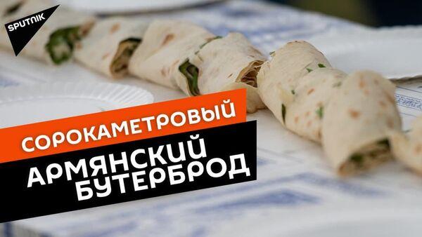 В Армении приготовили самый длинный бртуч - Sputnik Армения
