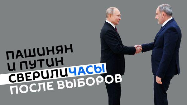 Итоги первой встречи Пашиняна и Путина после выборов - Sputnik Армения
