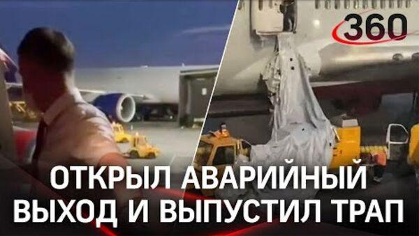 Задыхающийся пассажир в самолете рванул люк аварийного выхода на рейсе Москва-Анталья в Шереметьево - Sputnik Армения