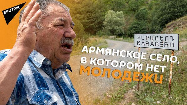 В Караберде остались только пожилые, но армяне диаспоры нашли это село  - Sputnik Армения