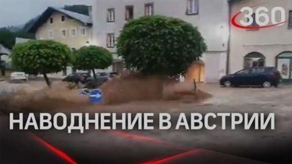 Наводнение в Австрии - Sputnik Արմենիա
