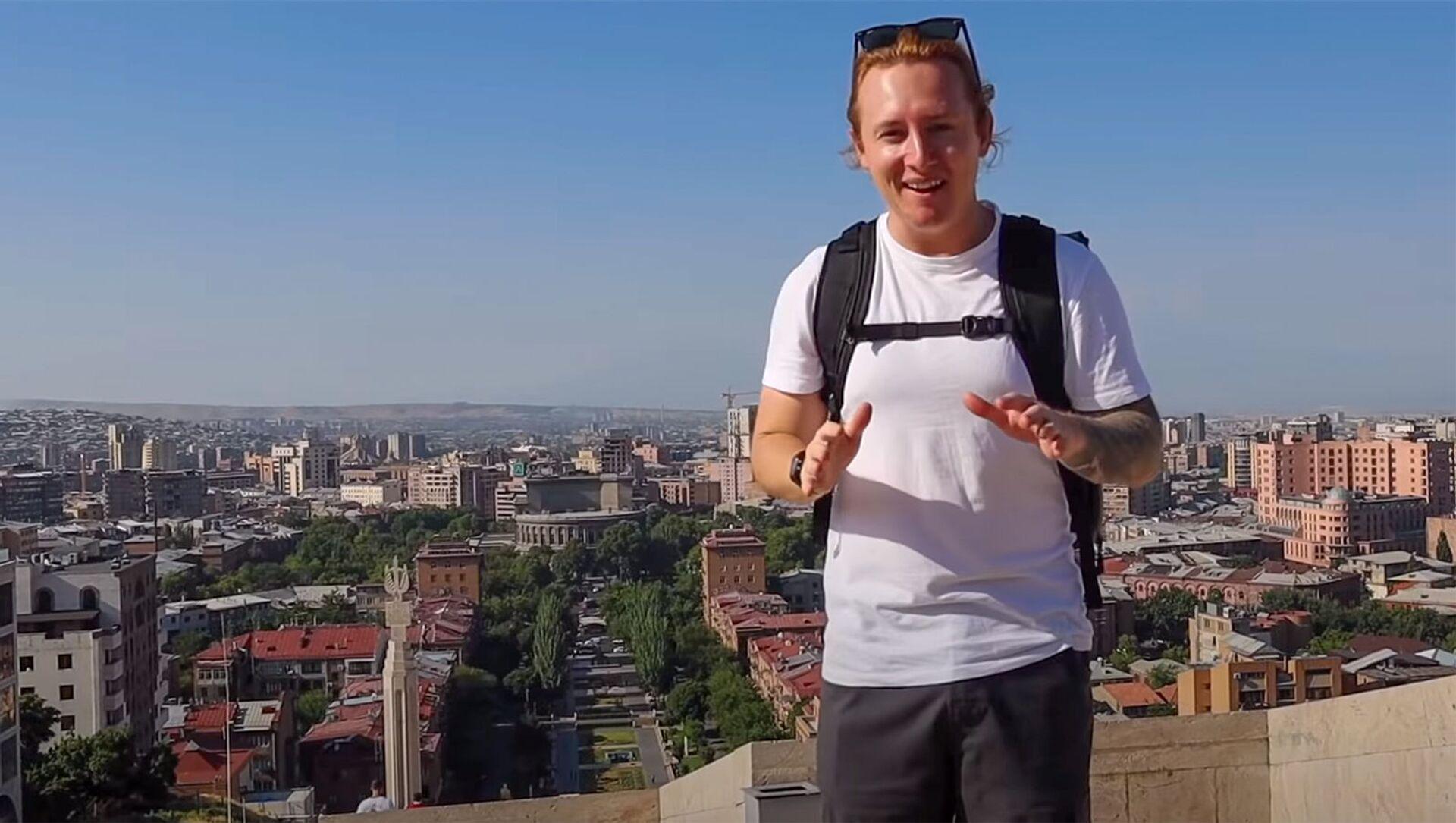 Кадр из видео блогеров Мэтта и Джулии Первые впечатления от посещения столицы Армении - Sputnik Արմենիա, 1920, 19.07.2021