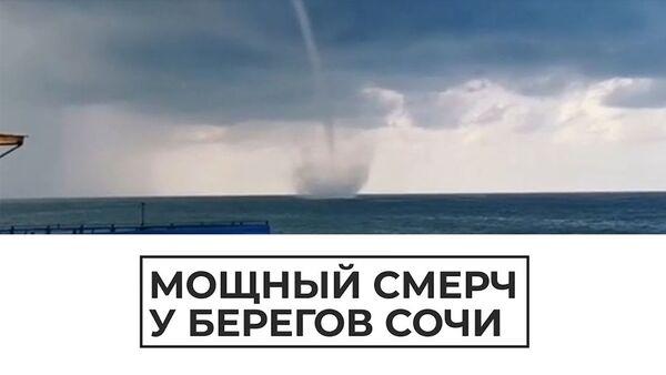 Смерч у побережья Сочи - Sputnik Армения