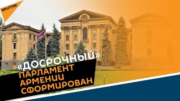 ЦИК Армении утвердил мандаты: кто сколько получил? - Sputnik Армения