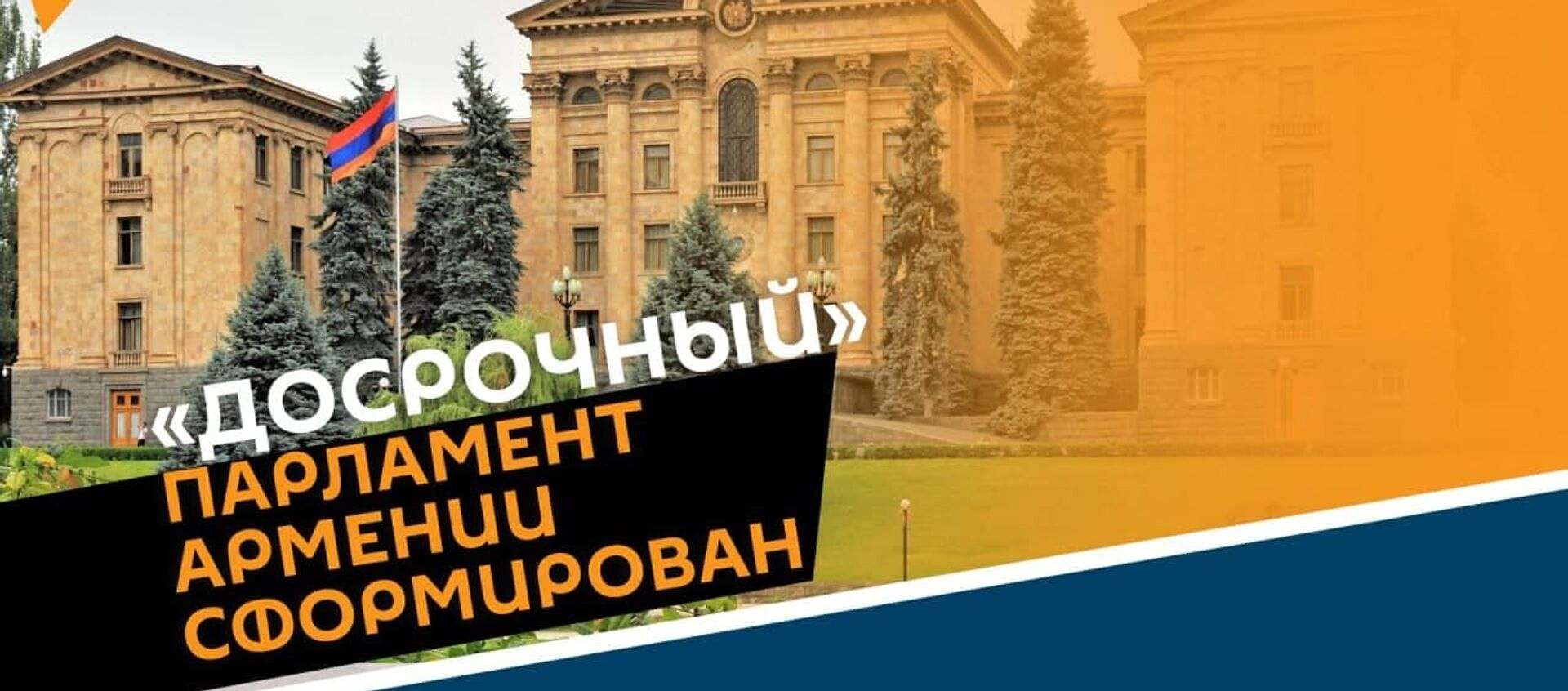 ЦИК Армении утвердил мандаты: кто сколько получил? - Sputnik Армения, 1920, 22.07.2021