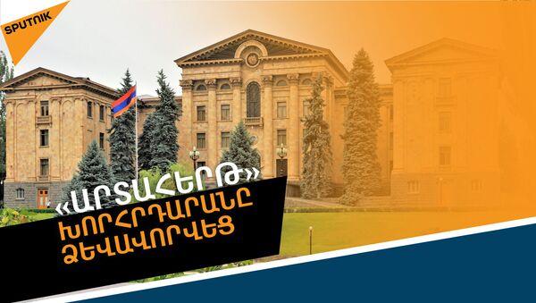 Հայաստանի ԿԸՀ–ն հաստատեց մանդատները. ով ինչքան է ստացավ - Sputnik Արմենիա