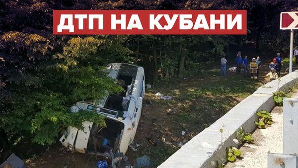 Видео с места ДТП с туристическим автобусом на Кубани - Sputnik Армения