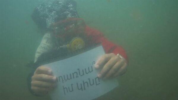 Նշանադրություն՝ Սևանա Լճի հատակին․ «Ծովահայեր» - Sputnik Արմենիա