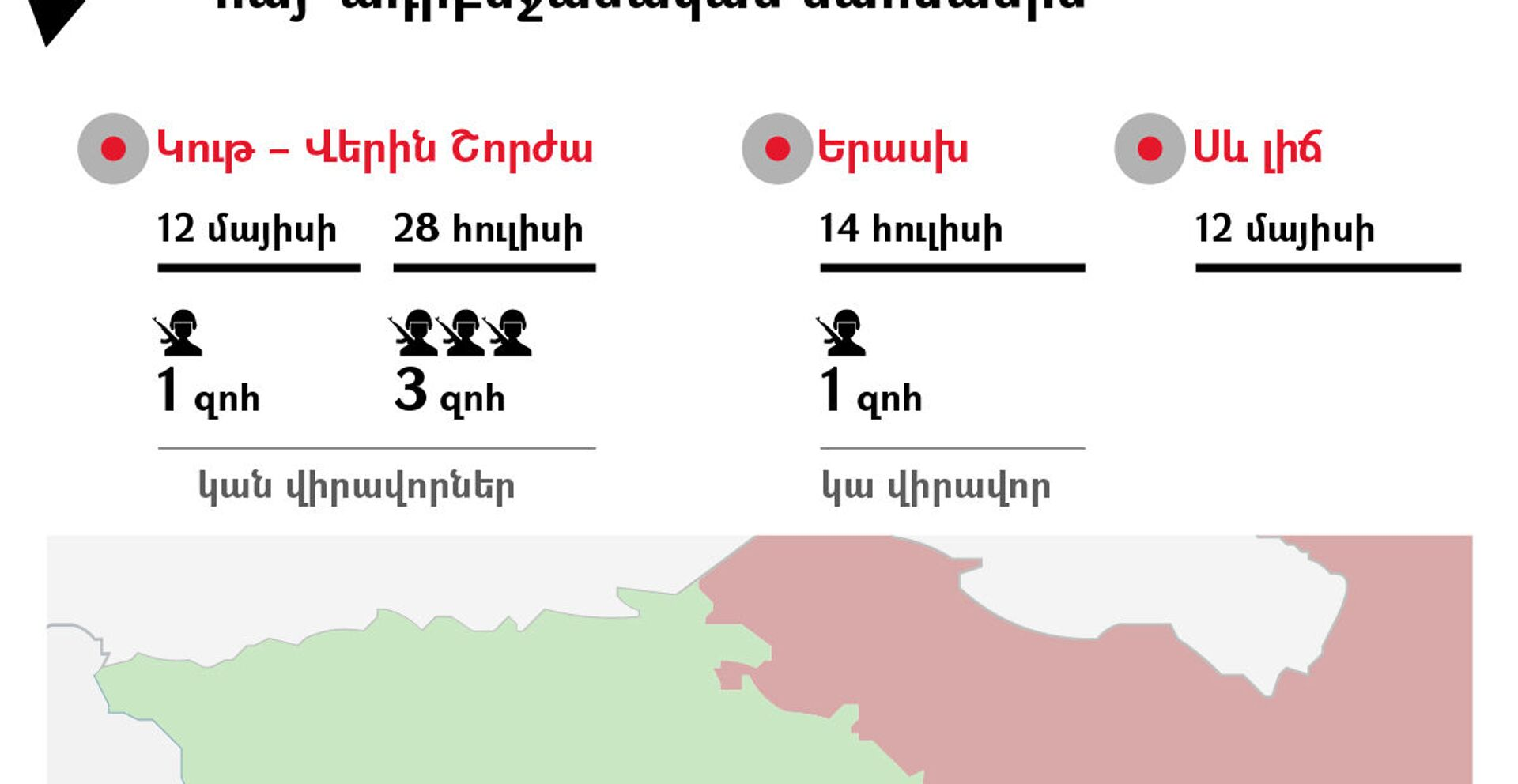 Լարվածության օջախները հայ–ադրբեջանական սահմանին - Sputnik Արմենիա, 1920, 28.07.2021