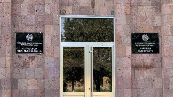 Вход в здание муниципалитета города Варденис - Sputnik Արմենիա