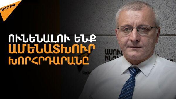 ԱԺ անցած բոլոր ուժերն ուղղորդվում են արտաքին աշխարհաքաղաքական կենտրոններից - Sputnik Արմենիա