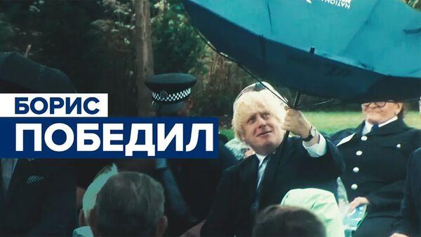 Борис Джонсон не справился с зонтиком и рассмешил принца Чарльза - Sputnik Армения