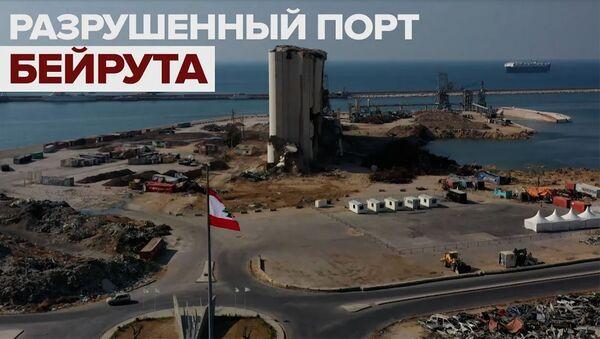 Видео из заброшенного порта Бейрута - Sputnik Армения
