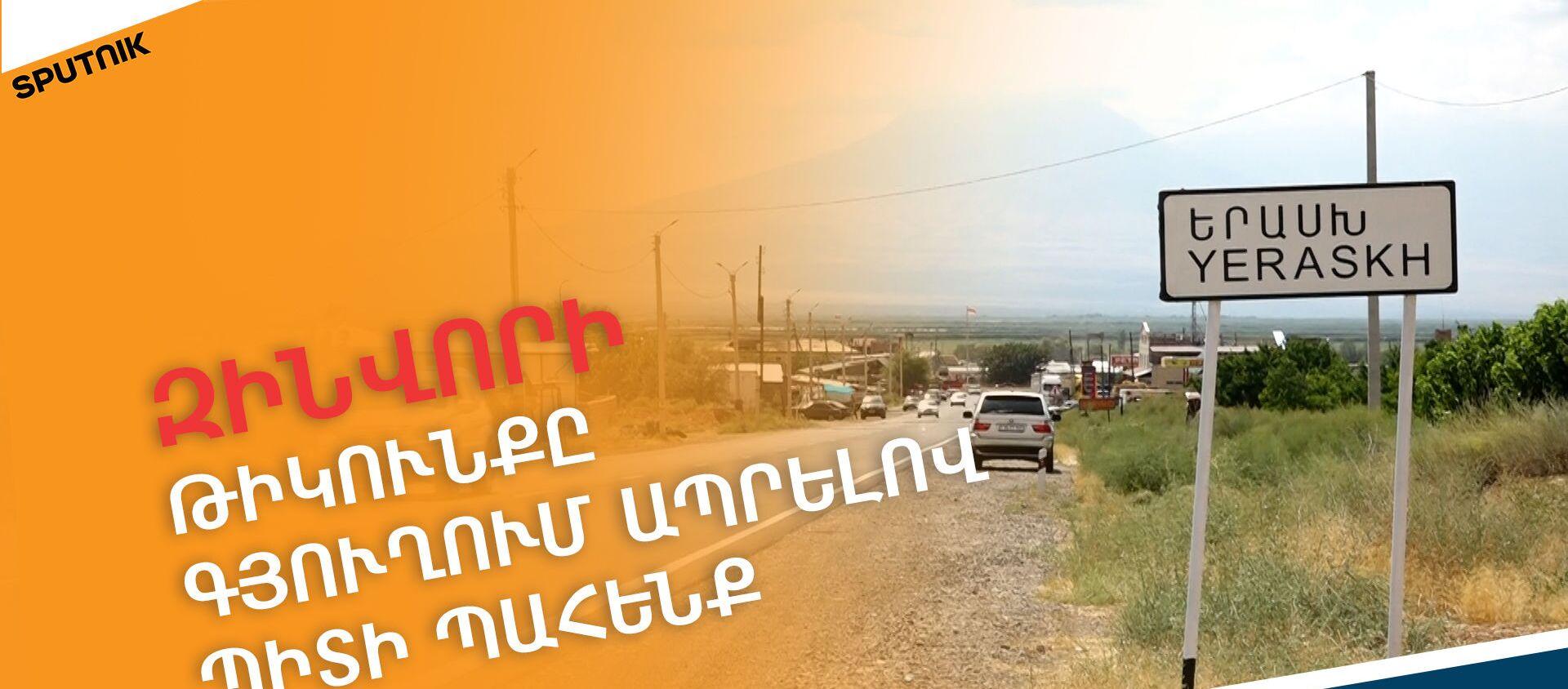Ինչի՞ց վախենանք. թող իրենք մեզնից վախենան. Երասխում ադրբեջանական կրակոցները նորություն չեն - Sputnik Արմենիա, 1920, 31.07.2021