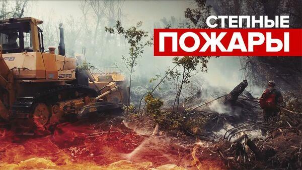 Степи в огне: в Оренбургской области бушуют природные пожары - Sputnik Армения