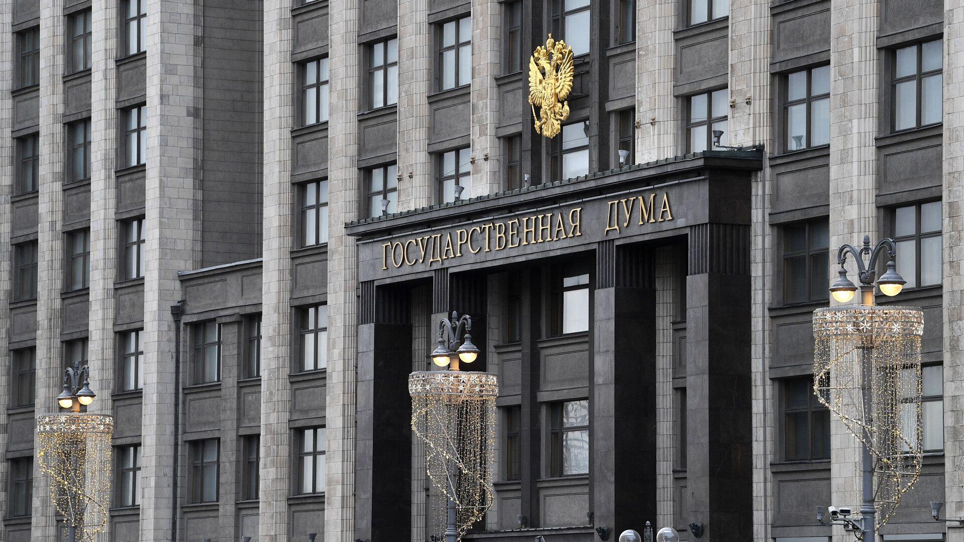 Здание Государственной Думы - Sputnik Армения, 1920, 19.09.2021