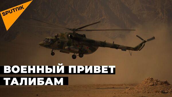 Как прошли совместные учения на границе с Афганистаном - Sputnik Армения