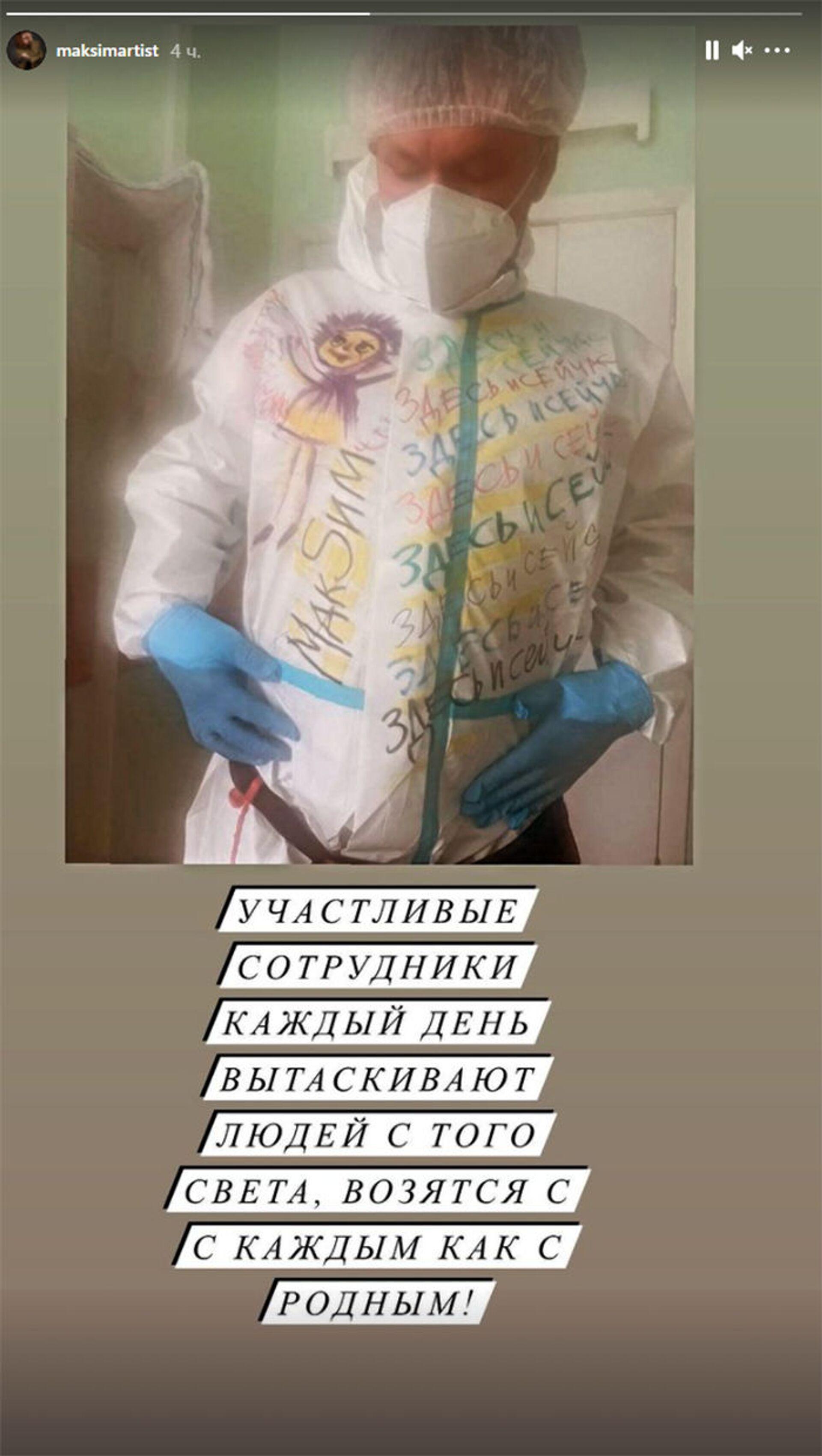 Instagram story МакSим - Sputnik Армения, 1920, 14.09.2021