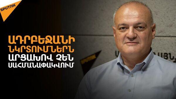 Թուրք-ադրբեջանական տանդեմի գլոբալ հավակնությունները վերաբերում են Սյունիքին - Sputnik Արմենիա