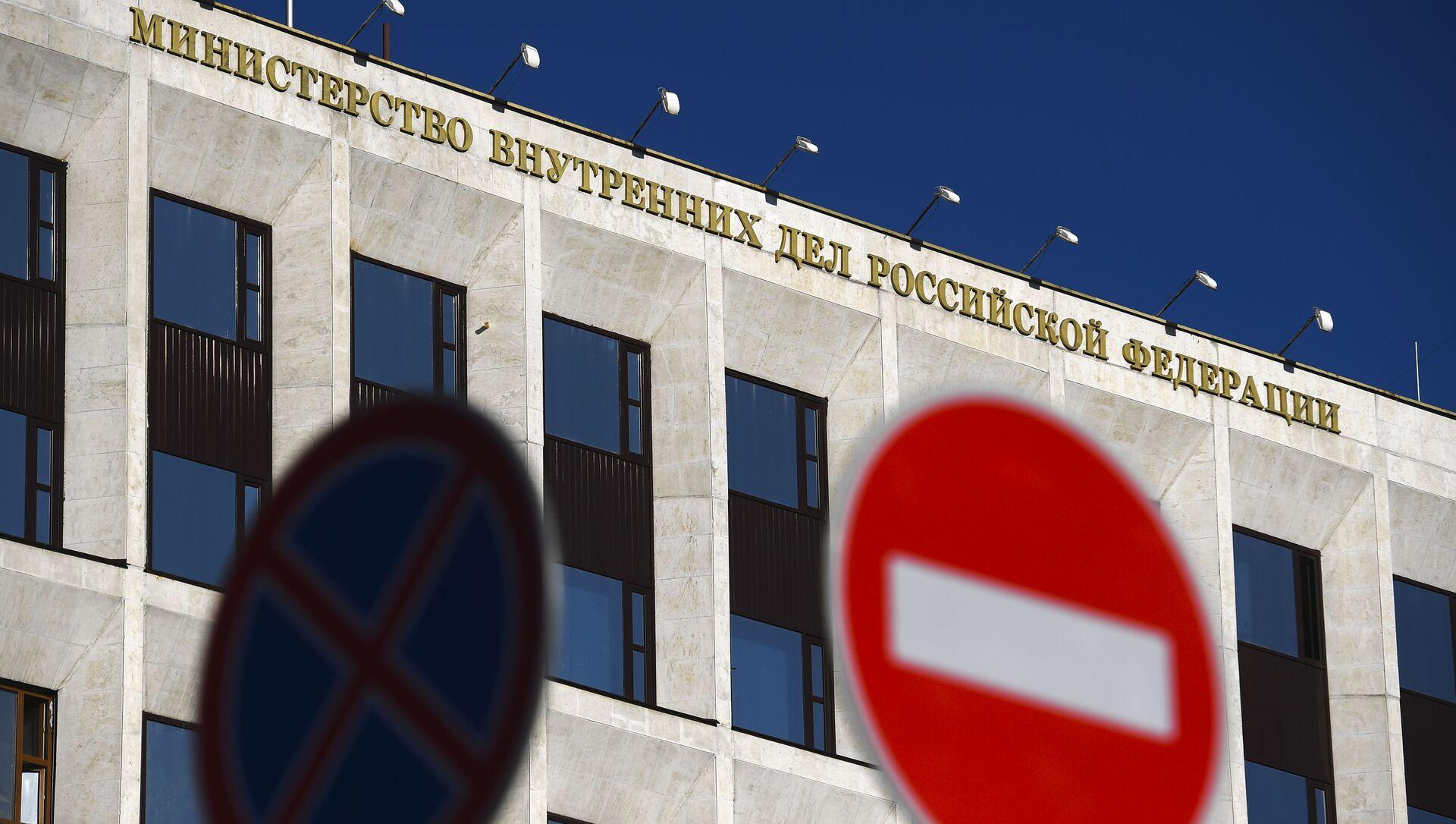 Здание Министерства внутренних дел РФ (МВД РФ) на Житной улице в Москве. - Sputnik Արմենիա, 1920, 12.08.2021