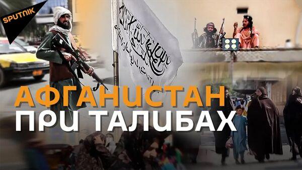 Как выглядит Афганистан при талибах - Sputnik Армения