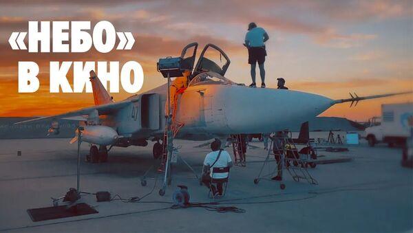 На авиабазе Хмеймим снимают фильм в память о погибшем в Сирии лётчике - Sputnik Армения