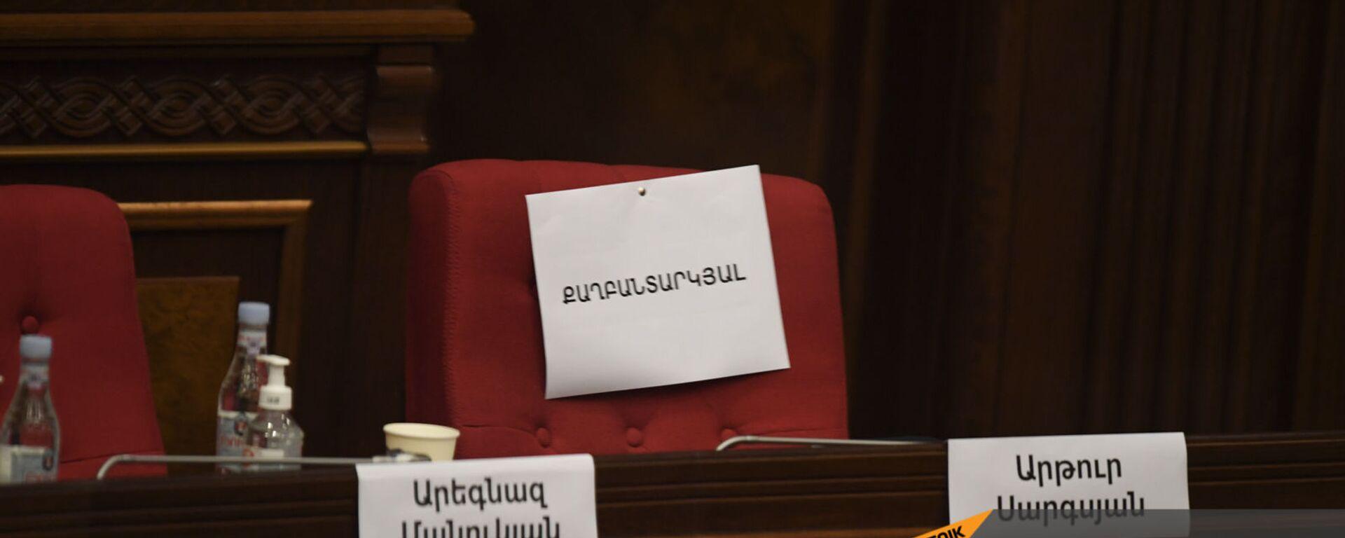 Пустые стулья на заседании Парламента Армении (24 августа 2021). Еревaн - Sputnik Արմենիա, 1920, 24.08.2021