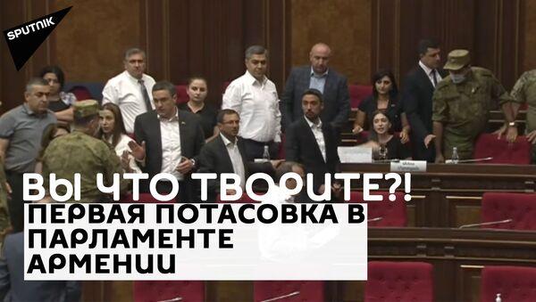 Беспрецедентная потасовка в армянском парламенте: женщину-депутата силком вывели из зала - Sputnik Армения