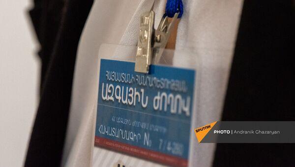 Бейдж аккредитованного Национальным Собранием сотрудника прессы  - Sputnik Армения