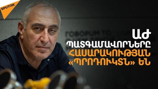 Բլեֆ է. Հայաստանում քաղաքական ճգնաժամը չի հանգուցալուծվել - Sputnik Արմենիա