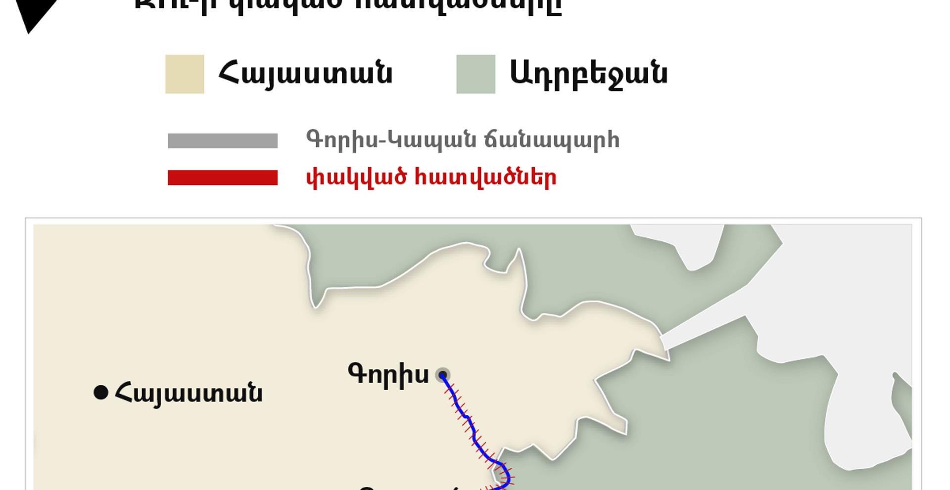 Գորիս-Կապան ճանապարհի` ադրբեջանական ԶՈւ-ի փակած հատվածները - Sputnik Արմենիա, 1920, 26.08.2021