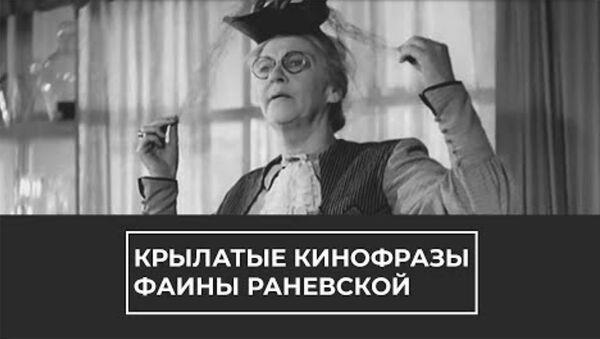 К 125-летию Фаины Раневской: крылатые фразы артистки - Sputnik Армения