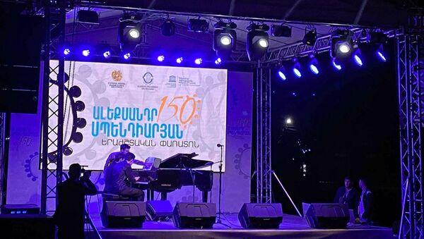Концертом под открытым небом отметили 150-летие Александра Спендаряна (5 сентября 2021). Гюмри - Sputnik Արմենիա