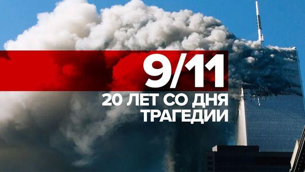 20 лет спустя: как американцы хранят память о трагедии 11 сентября - Sputnik Армения
