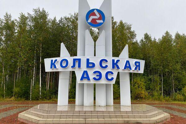Скульптура с надписью Кольской АЭС на территории электростанции - Sputnik Армения