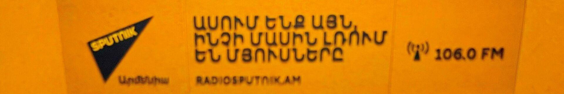 Фон для радио  - Sputnik Արմենիա
