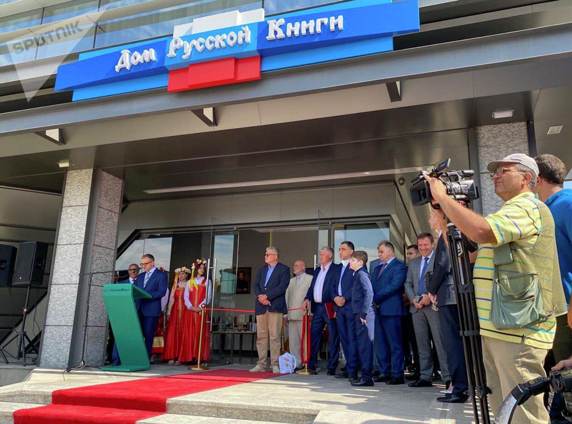 Открытие Дома Русской книги (17 сентября 2021). Еревaн - Sputnik Армения, 1920, 17.09.2021