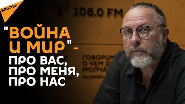 Худрук Модерна Юрий Грымов о войне в Карабахе и своей постановке по Льву Толстому  - Sputnik Армения