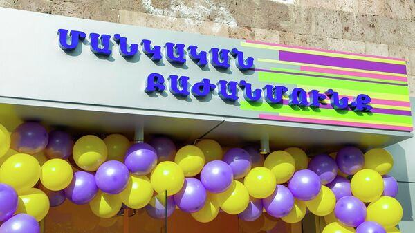 В Центре психического здоровья Аван Министерства здравоохранения открылось отделение детской психиатрии (17 сентября 2021). Еревaн - Sputnik Արմենիա