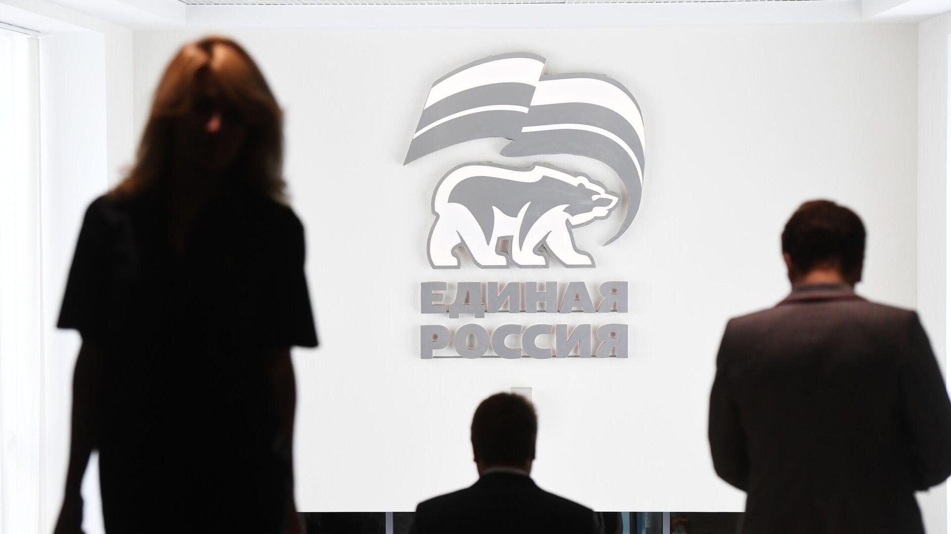 Конференция партии Единая Россия - Sputnik Армения, 1920, 17.09.2021