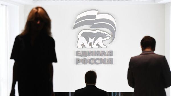 Конференция партии Единая Россия - Sputnik Армения