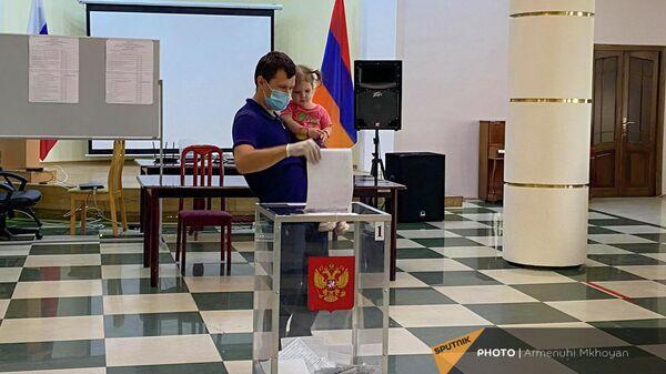 Քվեարկություն` ՌԴ դեսպանատանը - Sputnik Արմենիա