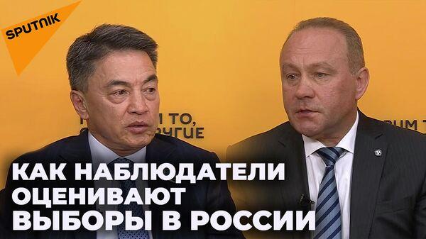 Международные наблюдатели о том, как проходят выборы в Госдуму России - Sputnik Армения
