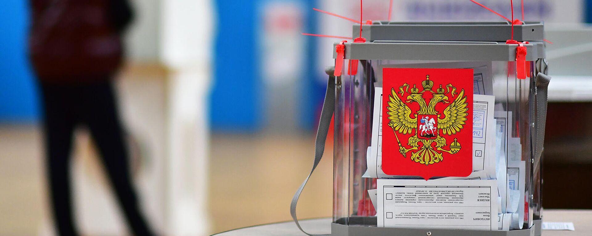 Выборы депутатов Государственной Думы РФ - Sputnik Արմենիա, 1920, 19.09.2021