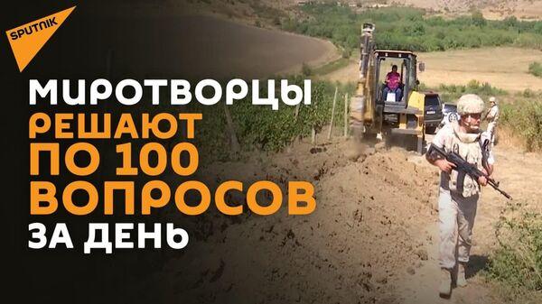 Российские миротворцы ежедневно решают более 100 различных социальных вопросов жителей, проживающих  - Sputnik Армения