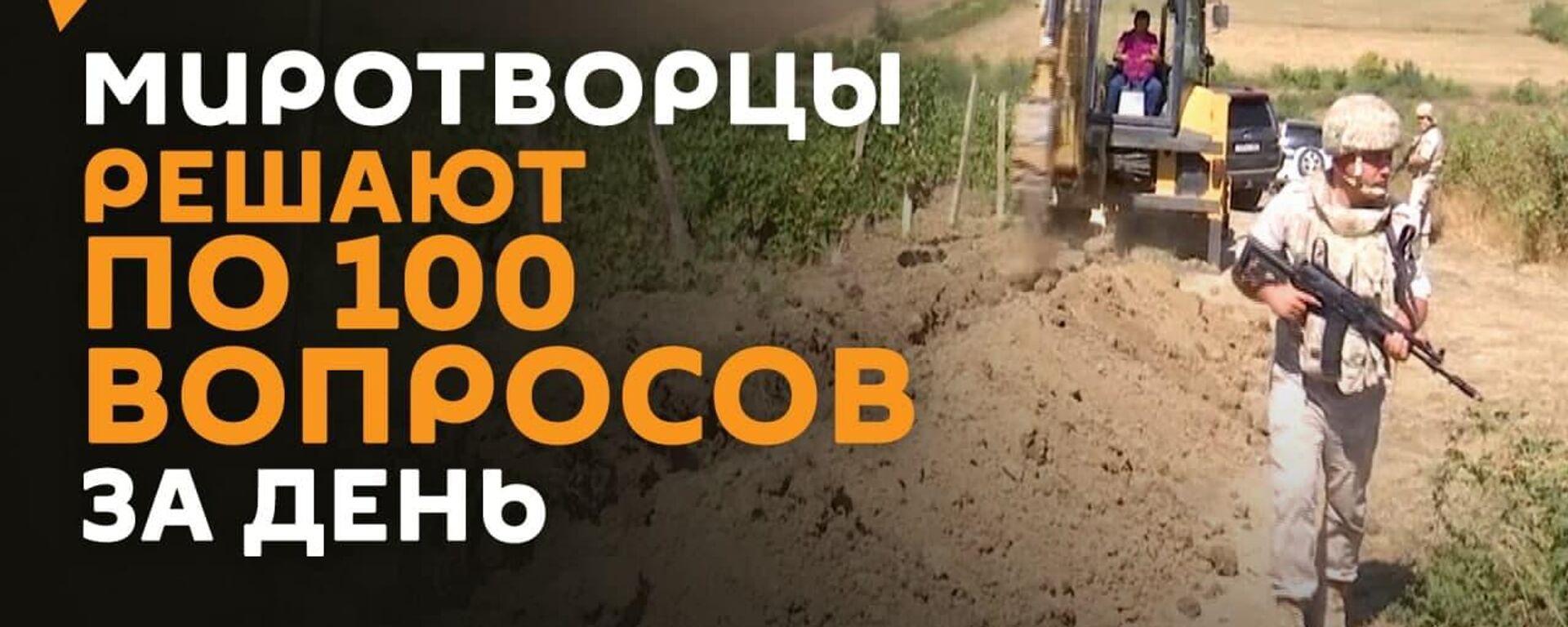 Российские миротворцы ежедневно решают более 100 различных социальных вопросов жителей, проживающих  - Sputnik Армения, 1920, 20.09.2021