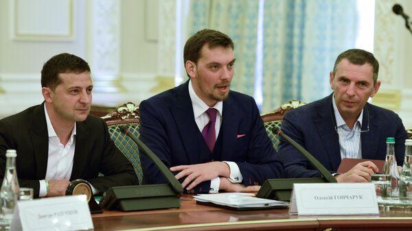 Встреча В. Зеленского с представителями рады и кабинета министров Украины - Sputnik Армения