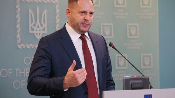 Брифинг нового главы офиса президента Украины А. Ермака - Sputnik Армения